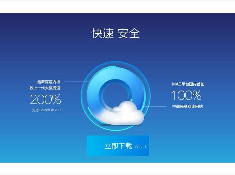 QQ浏览器始终追求可靠的安全服务。网购、支付、游戏、论坛,你可以享受到快捷且安全的一站式安全防护。