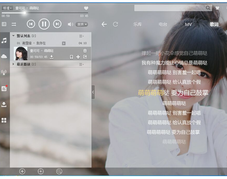 全新设计 UI界面,更加清新自然,界面展示实现自适应布局,无论分辨率高低,屏幕大小,都能展现最丰富的音乐资讯,都能有精致细腻到像素级别的界面视觉体验。