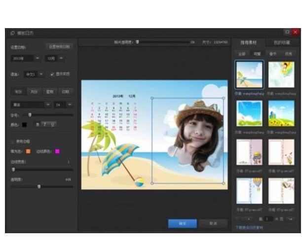 一键图片美化处理工具,用户可以用它实现图片的自动美化、自动曝光、一键补光等操作,化繁为简,将复杂的操作变成简单一键