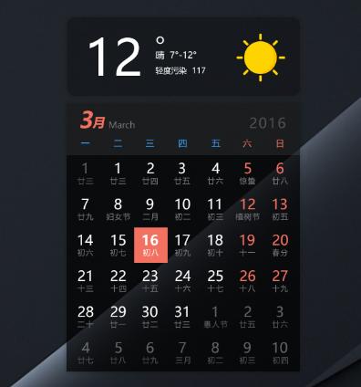 创建和编辑属于您自己的专属桌面,精美日历、炫酷天气、每日头条、温度监控、常用网址随心订制。更多功能持续更新