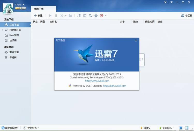 迅雷(Thunder)是一款新型的基于多资源超线程技术的下载软件。