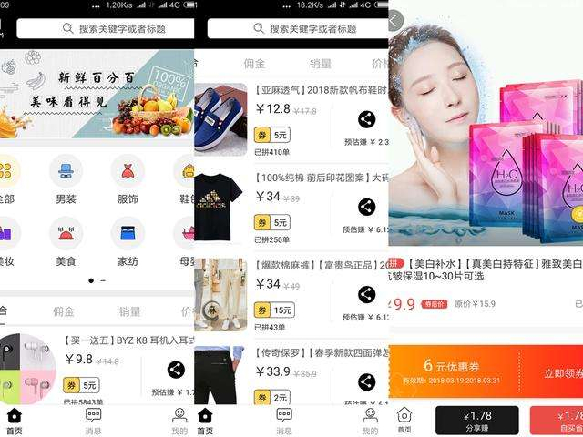 有着很多的低价的商品,能够以一定的优惠的价格来买到自己心仪的商品,并且在网上购物还能够满足用户的不同的感觉