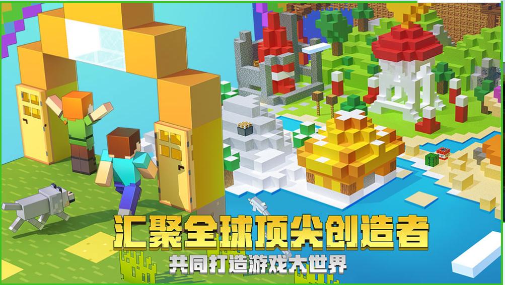 我的世界(Minecraft)着重于让玩家去探索,交互,并且改变一个由一立方米大小的方块动态生成的地图。除了方块以外,环境还包括植物、生物与物品。游戏里的一些活动包括采集矿石、与敌对生物战斗、合成新的方块与收集各种在游戏中找到的资源的工具,并创建属于自己的家园之外,游戏中的无限制模式让玩家在各种多人游戏服务器或他们的单人模式中进行创造建筑物、作品与艺术创作。
