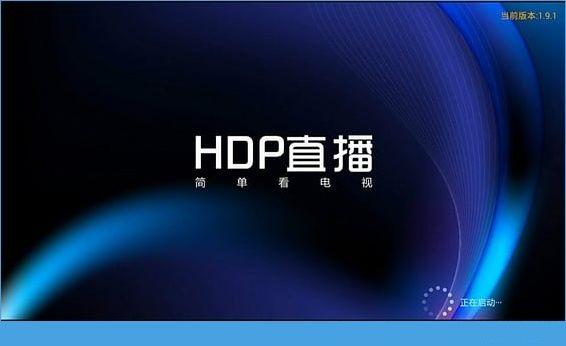 比起大多数直播应用,HDP直播界面干净异常,无任何多于界面。