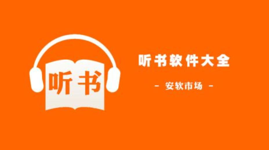 懒人听书是由深圳市懒人在线科技有限公司开发运营的一款移动有声阅读应用,提供免费听书、听电台、听新闻等有声数字收听服务,用户规模上亿,是国内受欢迎的有声阅读应用。
