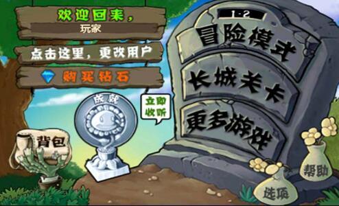 玩家通过武装多种植物切换不同的功能,快速有效地把僵尸阻挡在入侵的道路上。不同的敌人,不同的玩法构成五种不同的游戏模式,加之黑夜、浓雾以及泳池之类的障碍增加了游戏挑战性
