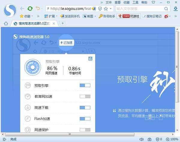 搜狗高速浏览器6.0在细节上精心设计,让你用起来更简单、更愉悦