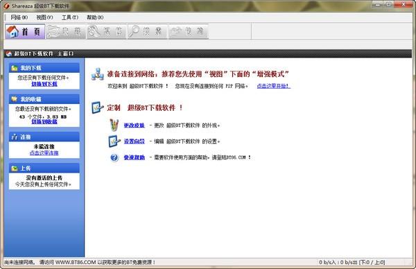 1、一个任务不管多少个连接,只需要一个端口!所以根本不存在系统默认的端口不够用的情况,无需修改系统文件<br>2、快速续传,继续下载不再需要检查先有数据 <br>3、符合官方规范的制作工具.不会出现其他软件打不开 torrent文件的情况
