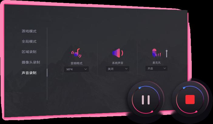1、录制高清的教学视频,支持多级别音频采集<br>2、录制电影的原声,直接从声卡中取出高清音频数据,没有任何外部噪音<br>3、支持各大主流游戏,可同时采集麦克风音频和声卡原声