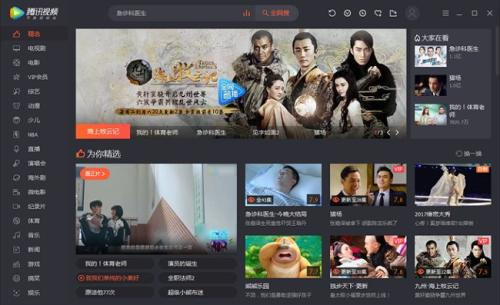 腾讯视频可以确保在大量用户同时观看节目的情况下,节目依然流畅清晰;腾讯视频具有很强的防火墙穿透能力