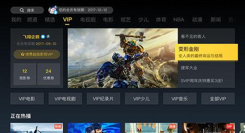 腾讯视频采用了先进的P2P流媒体播放技术