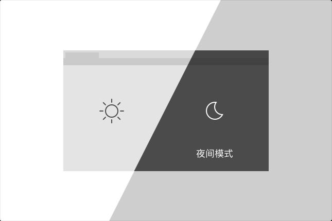 浏览器更懂夜的黑。内置夜间模式,可任意调整浏览区域的亮度和色温,把网页背景变成适合夜晚阅读的模式,同时可自由设定生效时间。