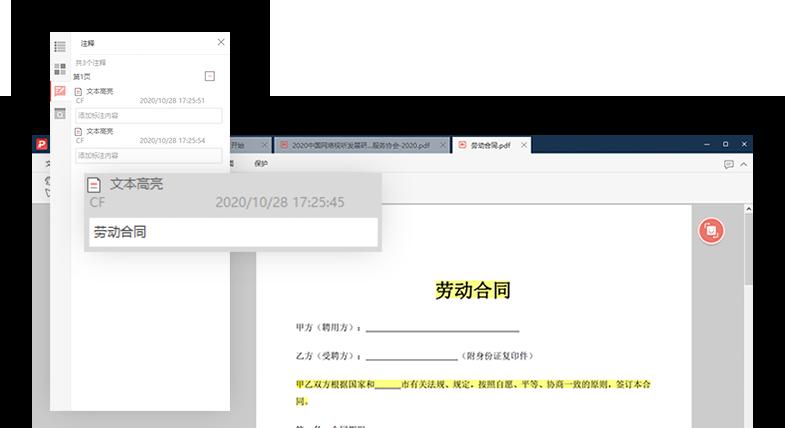 PDF阅读、打印、转换、注释、合并、拆分、加密