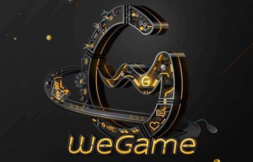 腾讯游戏平台TGP(WeGame)