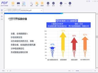 PDF阅读器体积小巧,使用简单并且内存占用极少,阅读器页面整体进行框架优化,启动快速,给用户带来优质的阅读体验。