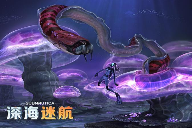 《深海迷航》是一款深海主题沙盒生存建造游戏,背景设定在22世纪晚期,阿尔特拉长途资本船极光号在海洋行星4546B坠毁。