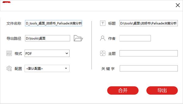 闪电PDF虚拟打印机软件几乎可以把任何windows程序文件通过打印驱动打印成PDF文件,轻松的创建PDF文件;功能集合:格式输出设置(如输出为:PNG/JPEG/TIF等格式),PDF输出设置,PDF加密保护,签名PDF文档,合并PDF文件输出,PDF添加水印,添加封面背景,为用户提供了方便快捷的PDF文件创建解决方案。
