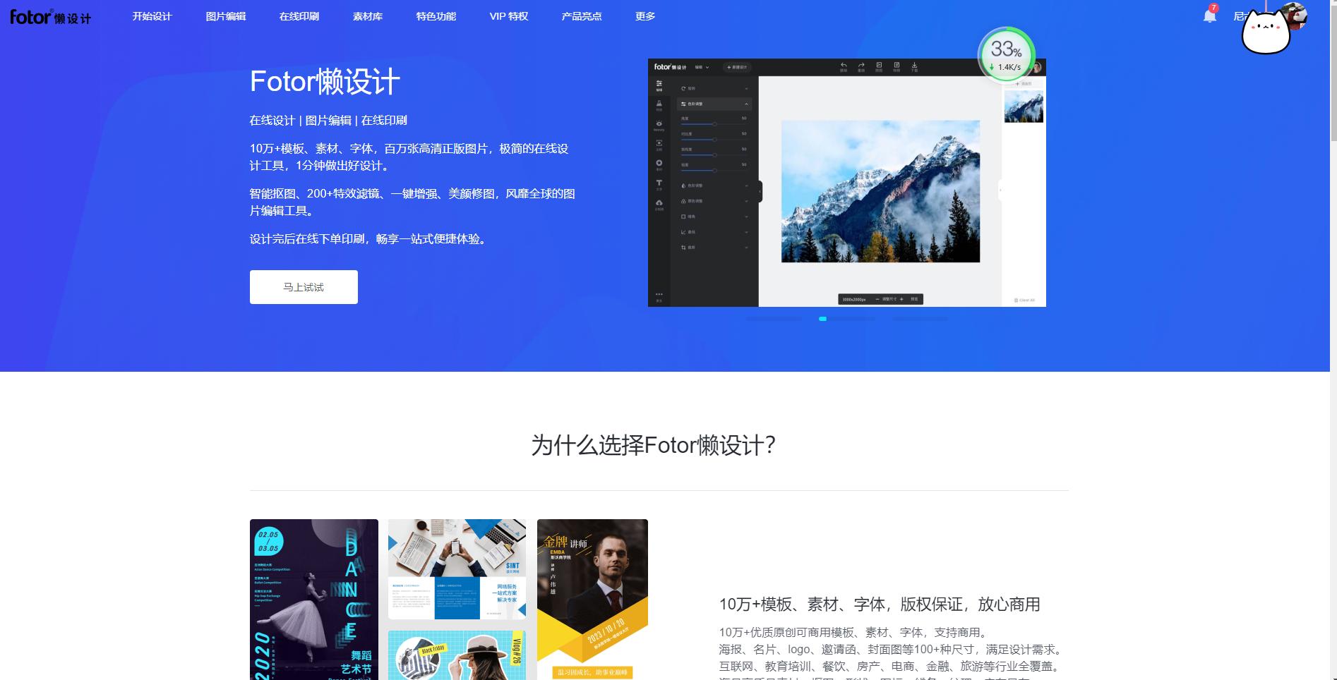 "Fotor曾被BBC誉为""Photoshop的后继者""。Fotor移动端(iOS & Android)是Facebook Messenger在全球首批合作的中国区开发者,并曾获得Google Play颁发的""顶尖开发者""荣誉、""Android Excellence Apps""奖项"