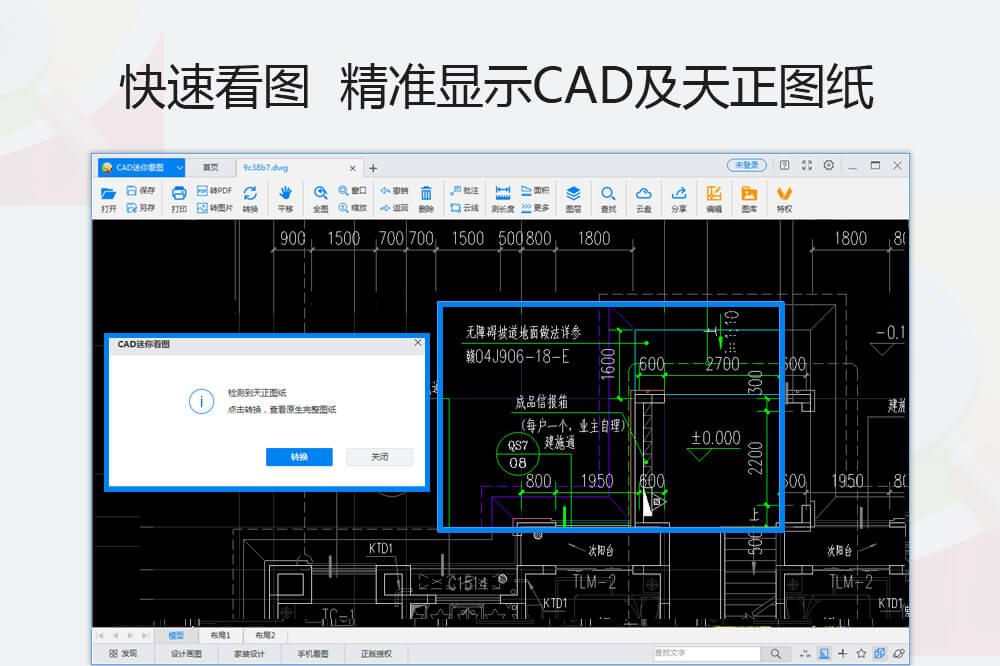 非常小巧、快速的DWG看图工具,可脱离AutoCAD浏览多张DWG和DXF图纸,有平移、缩放、全屏、打印等功能非常小巧、快速的DWG看图工具,可脱离AutoCAD浏览多张DWG和DXF图纸,有平移缩放打印批注和保存转换版本等功能。