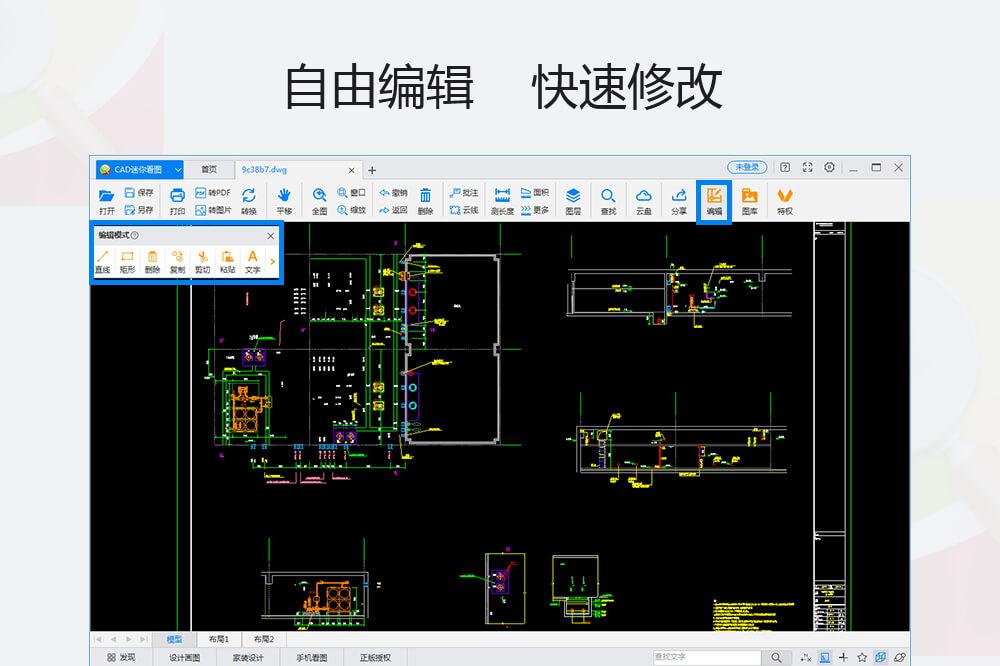采用独特的云技术,根据不同DWG图纸的需要自动装载相应字体,解决了CAD字体,图形丢失等问题。