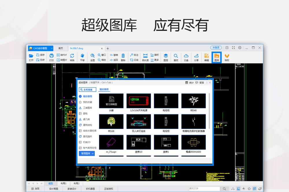 采用了新的专业图形引擎,图纸清晰度和速度大幅提高,并能清晰显示AutoCAD三维渲染图。