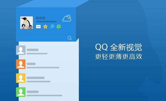支持在线聊天、即时传送视频、语音和文件等多种多样的功能。还可以与无线寻呼等多种通讯方式相连,使QQ新版本不仅仅是单纯意义的网络虚拟呼机。方便、实用、超高效的即时通信工具。