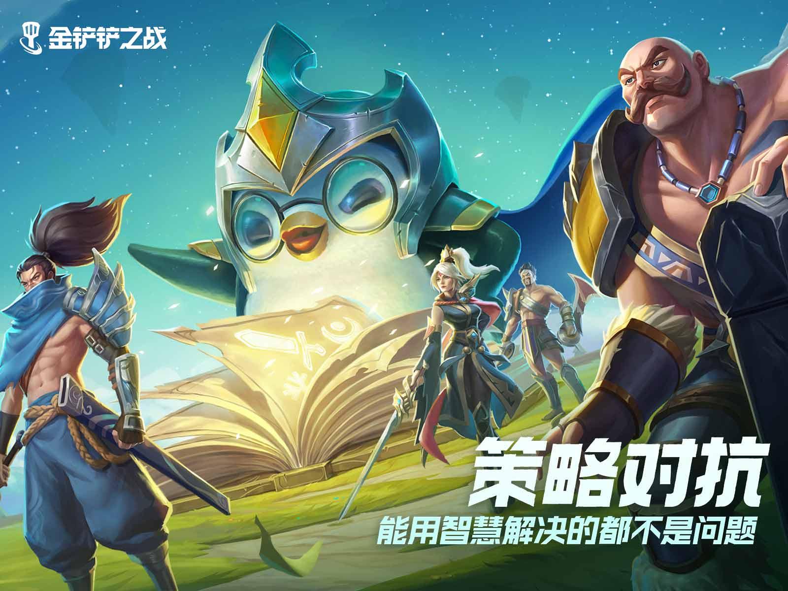 每局比赛由八名玩家共同进行一场各自为战的博弈对抗,玩家通过招兵买马,融合英雄,提升战力,排兵布阵,成为最终立于战场上的赢家。