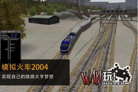 模拟火车2004 硬盘版