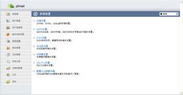 金笛电子邮件系统